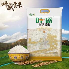 叶盛米业富硒香米 5kg