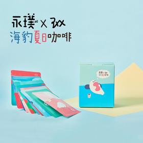 永璞|海豹夏日咖啡 王XX合作款 夏日限定 特别拼配 顺丰包邮