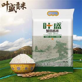 叶盛米业蟹田香米 5kg