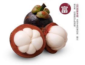 新鲜水果 泰国进口山竹 降火水果 3斤装全国包顺丰坏竹包赔