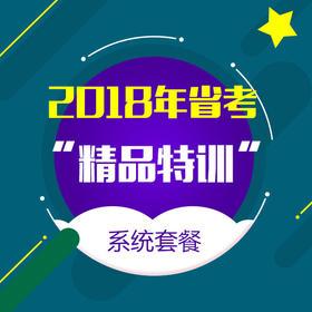 """2018年河北省公务员考试""""精品特训""""系统套餐"""