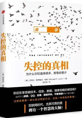 《失控的真相》(订商学院全年杂志,赠新书)