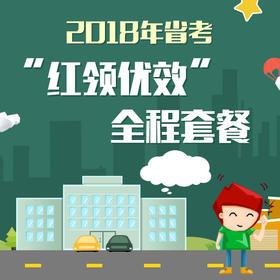"""【预售】2018年广东省公务员考试""""红领优效""""全程套餐"""