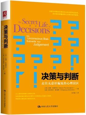 《决策与判断:走出无意识偏见的心理误区》(订商学院全年杂志,赠新书)
