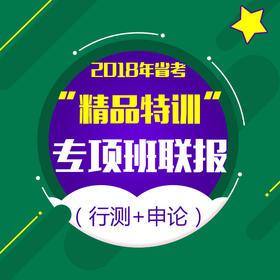 """2018年江苏省公务员考试""""精品特训""""专项班联报(行测+申论)"""