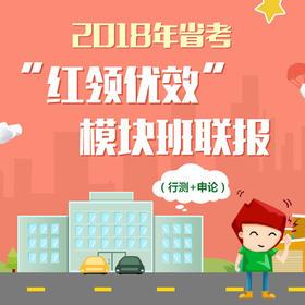 """【预售】2018年广东省公务员考试""""红领优效""""模块班联报(行测+申论)"""