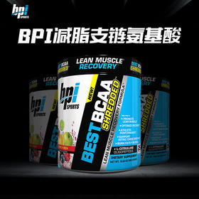 BPI Sports BCAA 减脂支链氨基酸 减脂不减肌神器