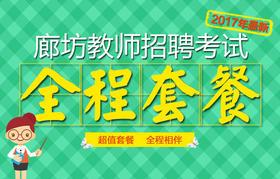 【热销】廊坊教师招聘考试全程套餐