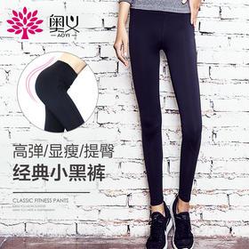 奥义瑜伽服女紧身瑜伽长裤跑步健身速干运动衣高腰显瘦春秋长裤