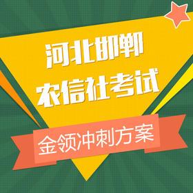【促销】河北邯郸农信社考试金领冲刺方案