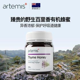 新西兰 Artemis 臻贵的野生百里香有机蜂蜜250g