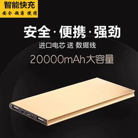 超薄20000毫安移动电源 聚合物铝合金手机通用充电宝