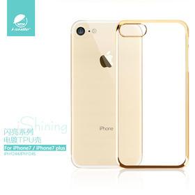 艾思迈iPhone7Plus闪亮手机壳苹果7P透明TPU软硅胶电镀流金保护套