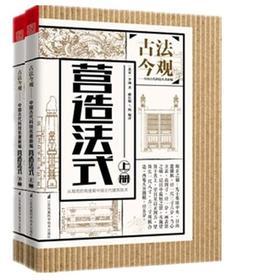 营造法式(上、下册) (丛书名:古法今观——中国古代科技名著新编)