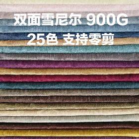 【双面雪尼尔】25色 超厚 有版支持零剪