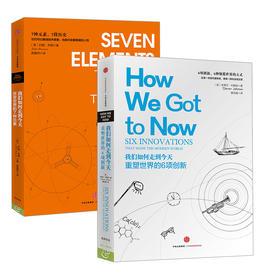 我们如何走到今天:改变世界的7种元素+重塑世界的6项创新(套装2册)