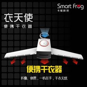 卡蛙smartfrog 便携式可携带的干衣架 微型折叠烘旅行快速干衣机
