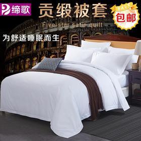 【被套】酒店宾馆布草 全棉/纯棉/涤棉 60S/80S 纯白被套/贡缎被套 1.5m/1.8m/2.0m  - 缔歌纺织