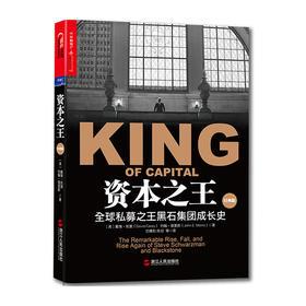 【湛庐文化】资本之王(经典版)
