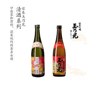 温柔婉约的著名女酒[日本 玉乃光 清酒系列]