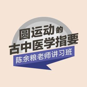 圆运动的古中医学古中医脉法讲习班报名