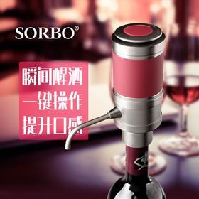 SORBO电动智能快速醒酒器 红酒葡萄酒酒具调酒套装 节日商务礼品