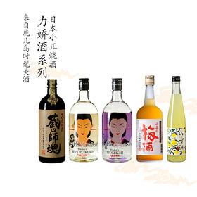 日本最时髦的烧酒[日本 小正 烧酒系列]