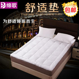 【舒适垫】酒店宾馆布草 全棉/纯棉  床垫/床褥/白色舒适垫/褥子/防滑保护垫 - 缔歌纺织