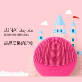 FOREO Luna play plus 露娜洁面仪玩趣增强版清洁美容洗脸洁面仪