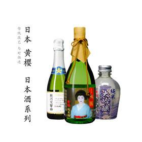 传统工艺 与时俱进 [日本 黄樱 清酒系列]