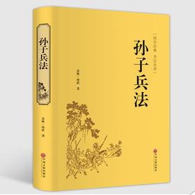 翰墨 孙子兵法 古典文学 全注全译 孙武