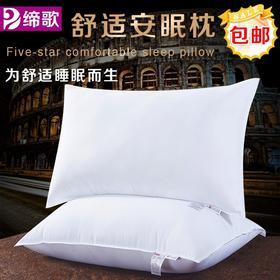 【枕芯】酒店宾馆布草 舒适枕芯/护颈椎枕芯 - 缔歌纺织