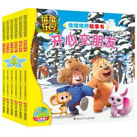 熊熊乐园故事书 全套6册 儿童性格培养故事书 开心交朋友 3-6岁幼儿睡前动画图书 儿童书籍3-5岁 熊出没书籍图书幼儿宝宝绘本正版