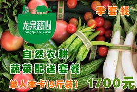 【半年卡5斤装】北京蔬菜配送 单人套餐 5斤33次