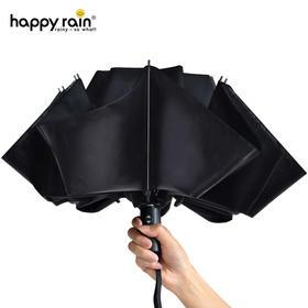 德国happyrain反向全自动雨伞  超强抗风伞
