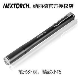 纳丽德k3笔形强光手电筒 照玉石头 迷你便携 户外家用LED高亮防水