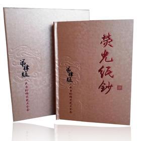 第四套荧光钞(23张)【收藏品  金银币  钱币  纪念品  礼品  熊猫币  生肖  狗年礼物  艺术】