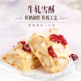 【拼团包邮】新鲜现做牛轧雪酥 蔓越莓/南瓜子味(200g/盒,内含15-18个,最新日期全国包邮!)