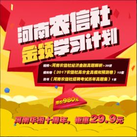 2017河南农信社金领学习计划(39讲视频+10套模拟卷+图书)29.9元 第二期