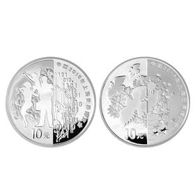 2010 中国上海世博会第二组彩色银币套