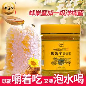 【第2瓶半价】600年古方酿制,纯正天然野生农家自产蜂巢蜜,一种您没吃过的蜂蜜!