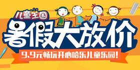开心哈乐儿童乐园暑期畅玩卡598元限量发售,单日游玩低至9.9元/天!