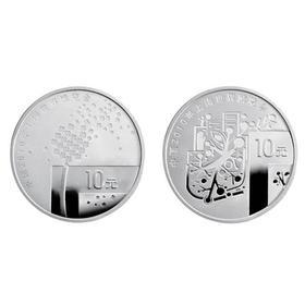 2009  中国上海世博会第一组彩色银币套