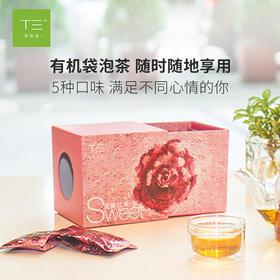 T三有机茶 英德红茶袋泡装艺术装系列2g*16包  五种口味随意挑选
