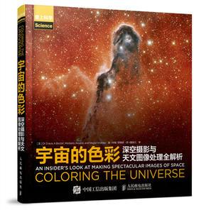 宇宙的色彩 深空摄影与天文图像处理全解析 科普书 星球探秘