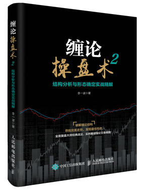 缠论操盘术2 结构分析与形态确定实战精解 缠论 金融投资