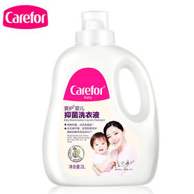 【签到好礼】爱护新生儿宝宝专用 抑菌洗衣液2L瓶装 CFB368