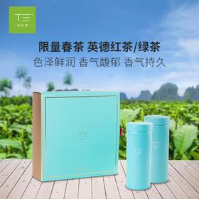 T三有机茶 2017春茶铂珍礼盒 英德红茶/绿茶100g