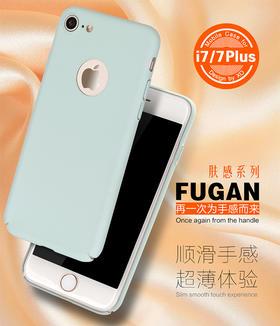 XO肤感 苹果7手机全包硬塑料套iPhone7 plus保护壳浅绿色简约新款