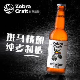 斑马精酿   德式小麦啤酒330ml 夏日酷爽 清凉一夏